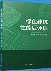 绿色建筑性能后评估 9787112261000 杨建荣 张颖 张改景 中国建筑工业出版社 蓝图建筑书店
