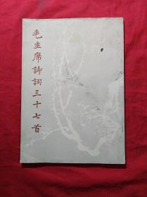 毛主席诗词三十七首(16开,1978.1.1印)