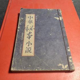 中华秘本小说