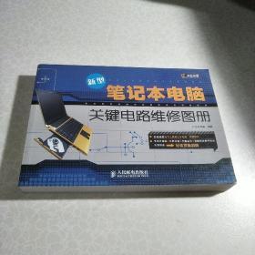 新型笔记本电脑关键电路维修图册(双色印刷)