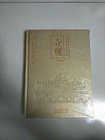 精装本 北京文物建筑大系 寺观 库存书 未开封
