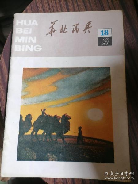 华北民兵1983.18