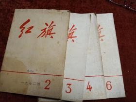 《红旗》1972年第2、3、4、6期