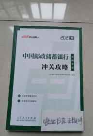 银行招聘考试中公2021中国邮政储蓄银行招聘考试冲关攻略