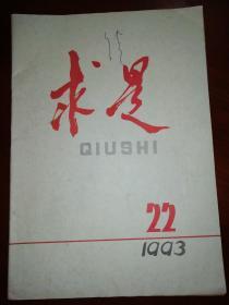 求是杂志1993年第22期