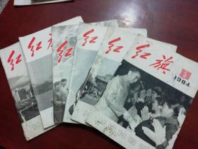 红旗杂志1984年6册合售(1981年第5,6,8,12、14、17期共6册)