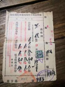 《民国时期广州市电力管理委员会电费收条》 带税票 多个公章