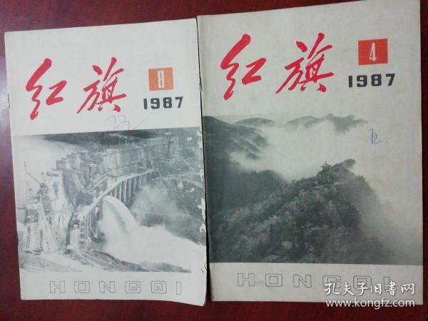 红旗杂志1987年2期合售(第4,8期)