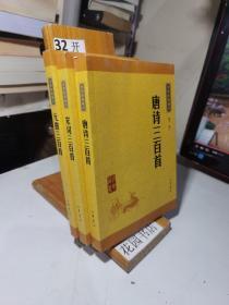 中华经典藏书:唐诗.宋词.元曲三百首(升级版)3本合售