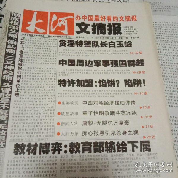 大河文摘报2009.8.总第315-317期3期合售