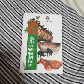 浙江省非物质文化遗产代表作丛书:金华火腿腌制技艺