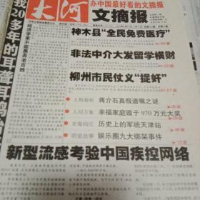 大河文摘报2009.7.共计302.304.301.303期4期合售