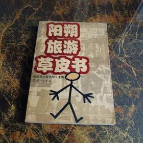 阳朔旅游草皮书