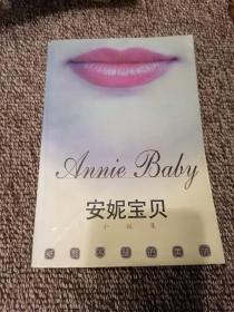 安妮寶貝小說集