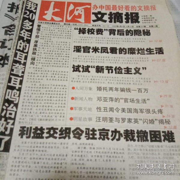 大河文摘报2009.6.第305一308期