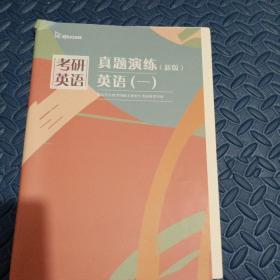新东方在线    考研英语    真题演练(新版)  英语(一)