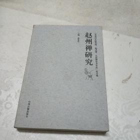 赵州禅研究