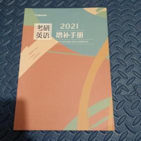 新东方在线    考研英语    2021增补手册