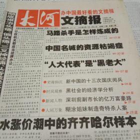 大河文摘报2009.9第318一321共4期