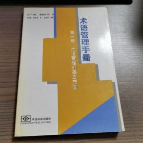 术语管理手册 第一卷 术语管理的基本方面