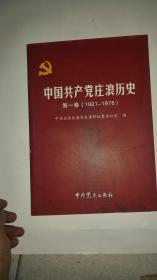 中国共产党庄浪历史 : 1921~1978