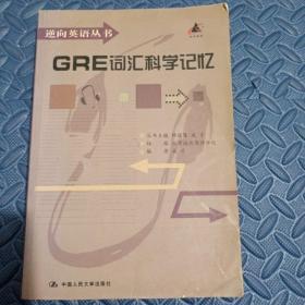 逆向英语丛书    GRE词汇科学记忆