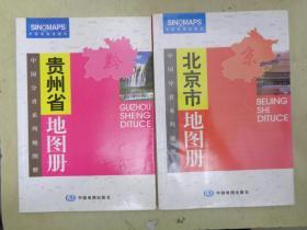 中国分省系列地图册:北京市地图册、贵州省地图册【2册合售】