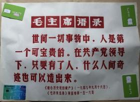 宣传画:毛主席语录  (4)4开