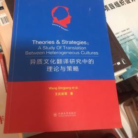 异质文化翻译研究中的理论与策略
