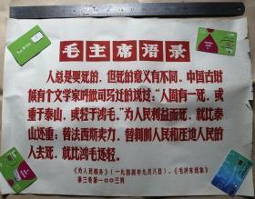 宣传画:毛主席语录  (1)4开
