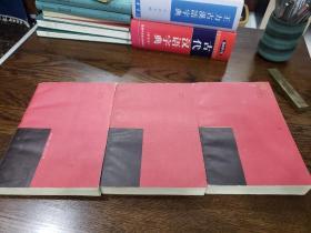 【包邮】中国书店影印本5种11册合售 《绣像韩湘子全传》上下、《笏山记》、《新说西游记图像》上中下、《增像全图三国演义》上中下、《绘图镜花缘》上下