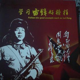 向雷锋同志学习题词发表50周年邮册,辽宁集邮公司。包邮