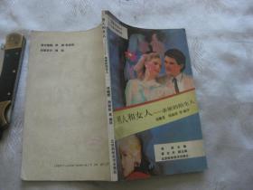 男人和女人——亲密的陌生人(两性与社会丛书/心理与精神分析)
