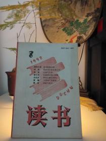 读书(1992-8)