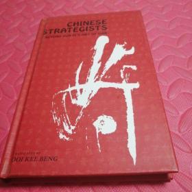 英文版 吴子兵法 chinese strategists