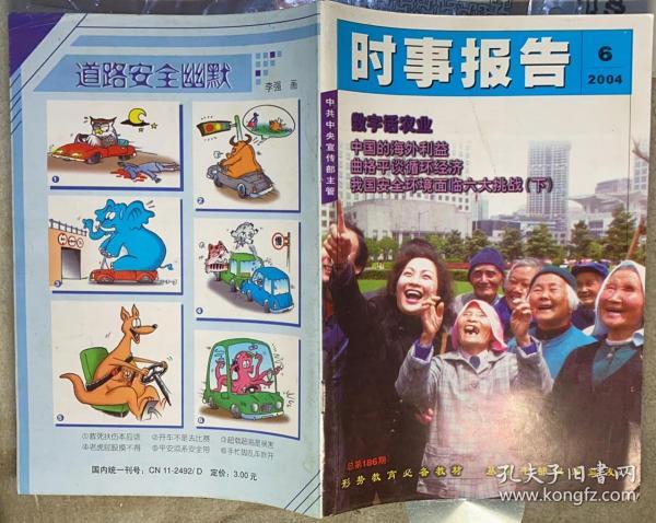 《时事报告》2004年第6期(总186期)