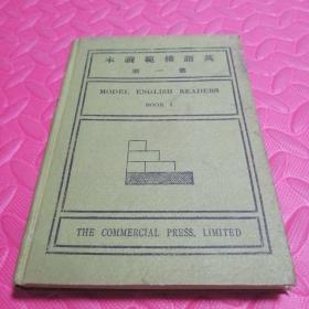 英语模范读本 第一册 1923