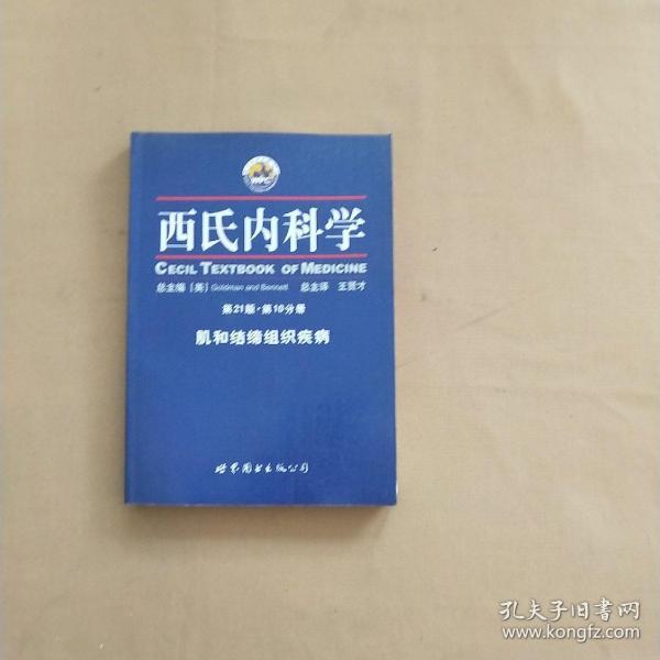 西氏内科学(第21版)(第10分册)