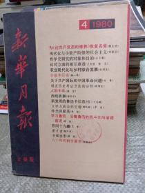 新华月报文摘版1980.4