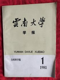 《云南大学学报》1981