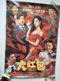 大红包(经典1开绘画老电影海报,未上过墙).