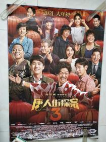 唐人街探案3(经典1开绘画老电影海报,未上过墙).