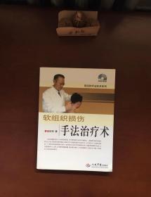 软组织损伤手法治疗术