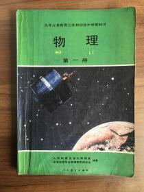 物理 第一册(九年义务教育三年制初级中学教科书)