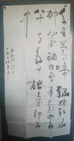 王德成/书法原作