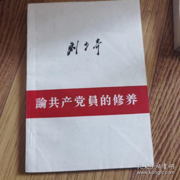 刘少奇 论共产党员的修养.