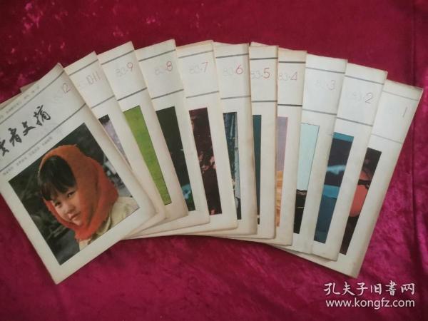 读者文摘 月刊 1983/1-12(库存3)