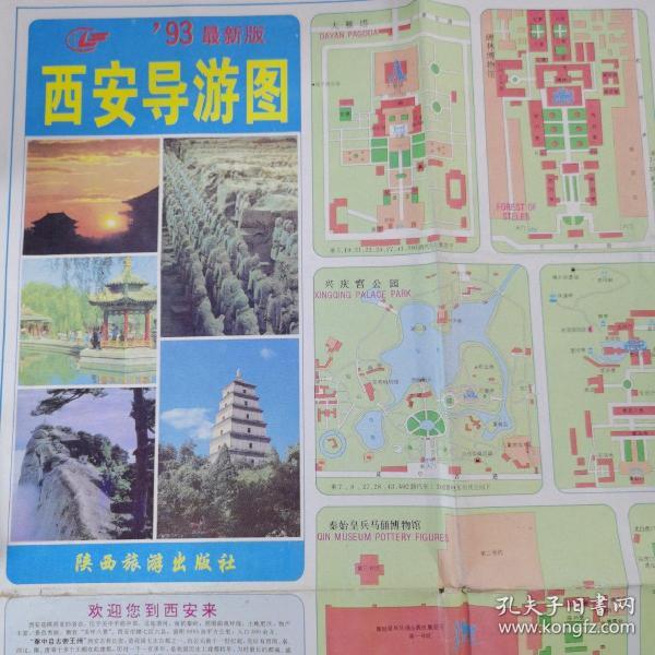 西安导游图/1993年1版2印