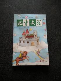 儿童文学 中 2010年 4月