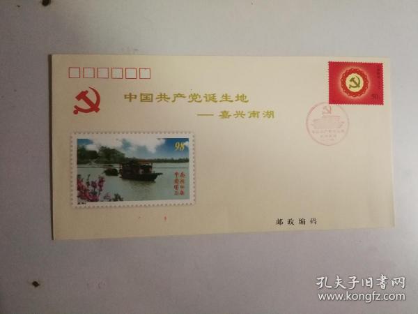 中国共产党诞生地一嘉兴南湖24K镀金珍藏纪念邮折 (南湖革命纪念馆监制.限量编号发行贰万套)
